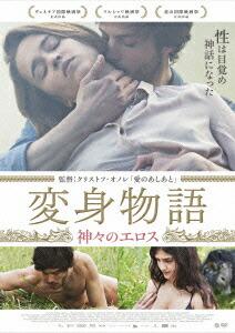 変身物語 〜神々のエロス〜[ATVD-17210][DVD] 製品画像