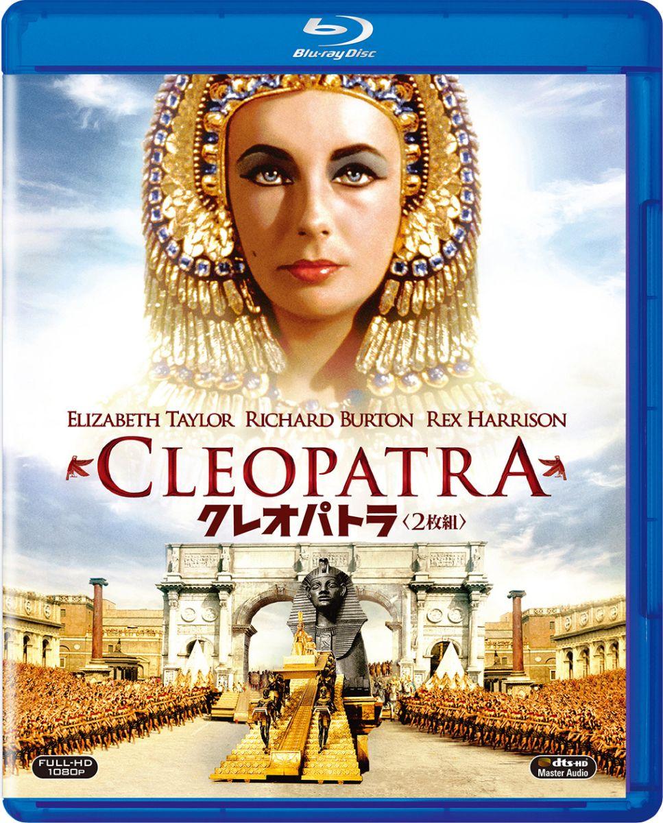 クレオパトラ[FXXJC-1143][Blu-ray/ブルーレイ] 製品画像
