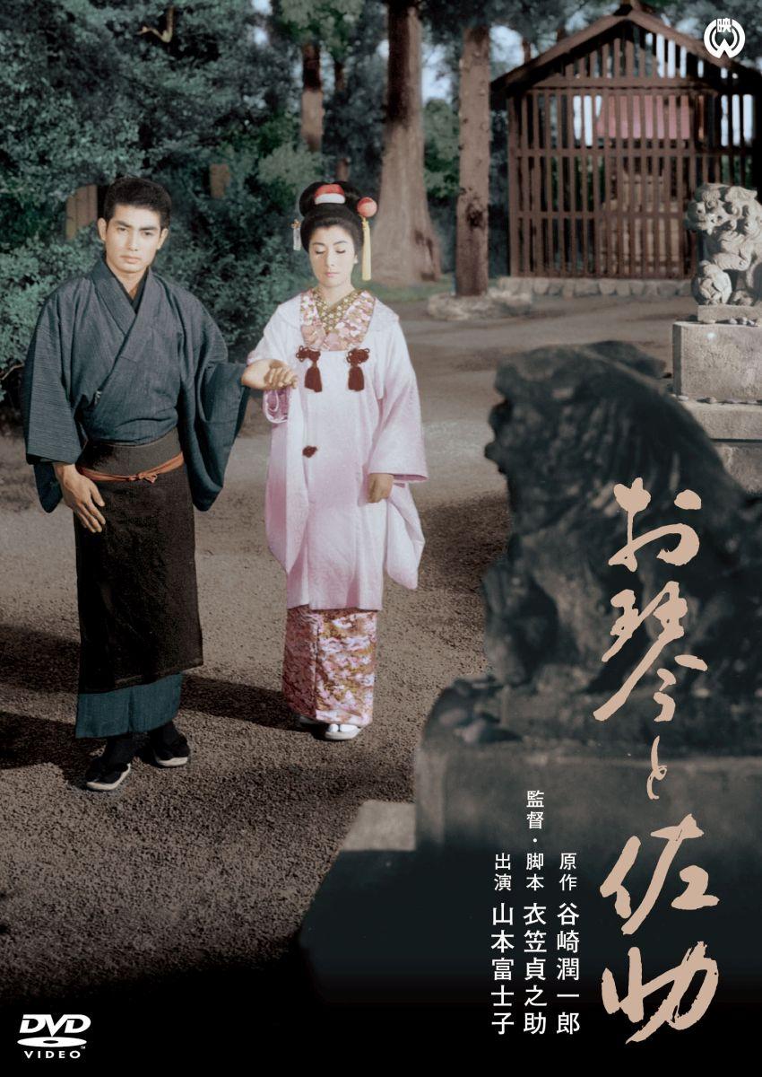 お琴と佐助[DABA-91211][DVD]