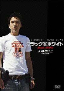 ブラック&ホワイト【ノーカット完全版】 DVD-SET 2[GNBF-2116][DVD] 製品画像