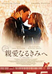 親愛なるきみへ[HBIBF-8122][DVD] 製品画像