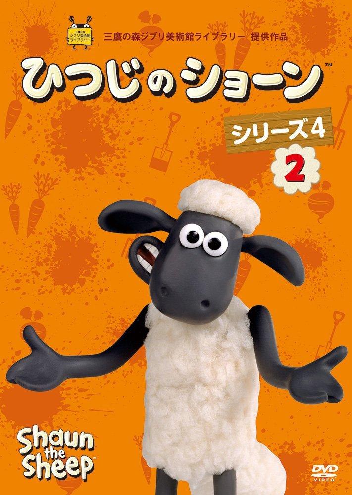 ひつじのショーン シリーズ4(2)[VWDZ-8776][DVD] 製品画像