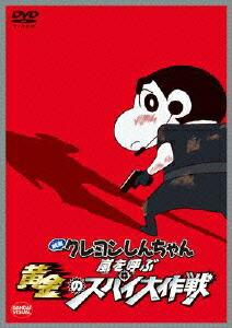 映画 クレヨンしんちゃん 嵐を呼ぶ黄金のスパイ大作戦[BCBA-4218][DVD]