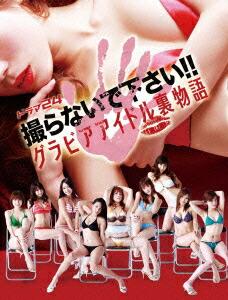 撮らないで下さい!! グラビアアイドル裏物語 DVD-BOX[TDV-22220D][DVD] 製品画像
