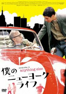 僕のニューヨークライフ[DABA-91220][DVD] 製品画像