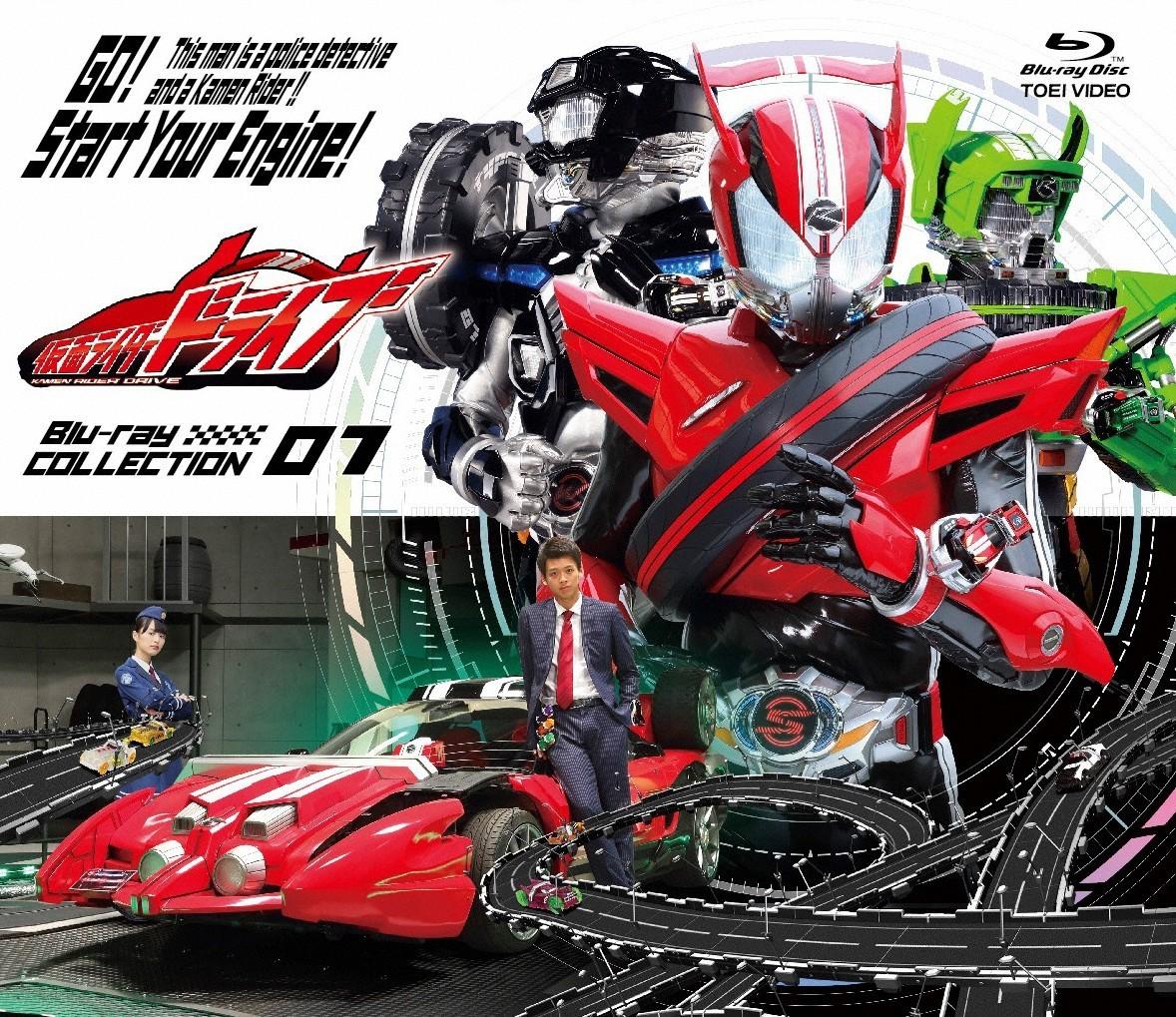 仮面ライダードライブ Blu-ray COLLECTION 1[BSTD-08981][Blu-ray/ブルーレイ] 製品画像