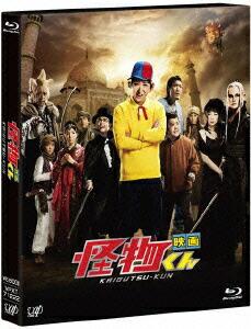 「映画 怪物くん」 3D&2D[VPXT-71222][Blu-ray/ブルーレイ] 製品画像