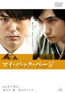 マイ・バック・ページ[BCBJ-4222][DVD] 製品画像