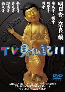 お笑い みうらじゅん いとうせいこう TV見仏記 11[GNBW-7661][DVD]