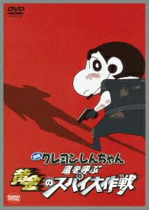 映画 クレヨンしんちゃん 嵐を呼ぶ黄金のスパイ大作戦[BCBA-4224][DVD]