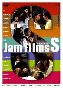 Jam Films S[HSB-0026][DVD] 製品画像