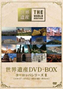 世界遺産 DVD-BOX ヨーロッパシリーズ II[ANSB-5115/8][DVD]
