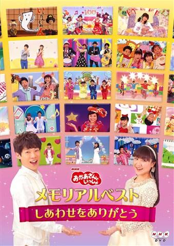 「おかあさんといっしょ」メモリアルベスト〜しあわせをありがとう〜[PCBK-50114][DVD]