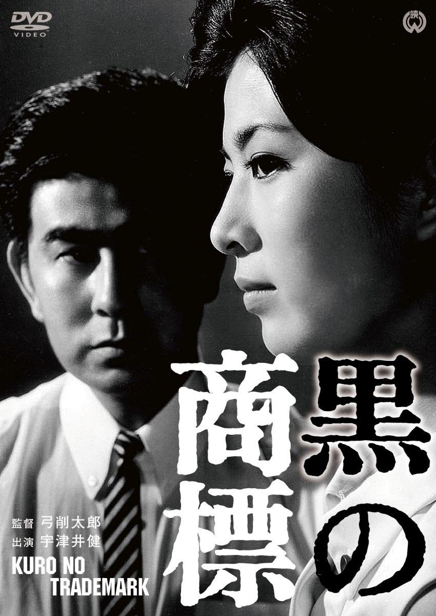 黒の商標[DABA-91229][DVD] 製品画像