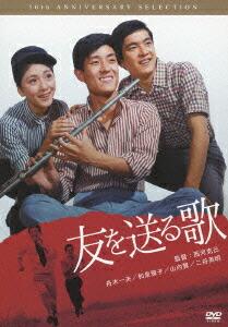 友を送る歌[BBBN-4134][DVD] 製品画像