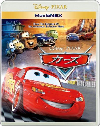 カーズ MovieNEX[VWAS-5207][Blu-ray/ブルーレイ] 製品画像