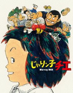 「じゃりン子チエ」Blu-ray BOX【初回限定版】[KIXA-90532/41][Blu-ray/ブルーレイ]