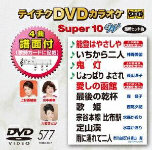 テイチクDVDカラオケ スーパー10W(577)[TEBO-1577][DVD]
