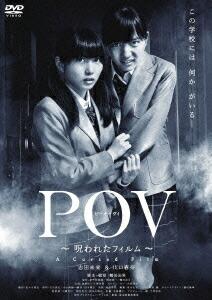 POV〜呪われたフィルム〜[TDV-22234D][DVD] 製品画像