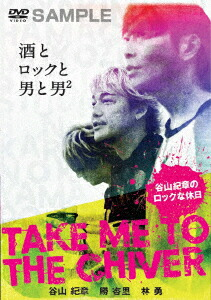 Take me to the Chiver 〜谷山紀章のロックな休日〜上下巻パック[AI2-601][DVD] 製品画像