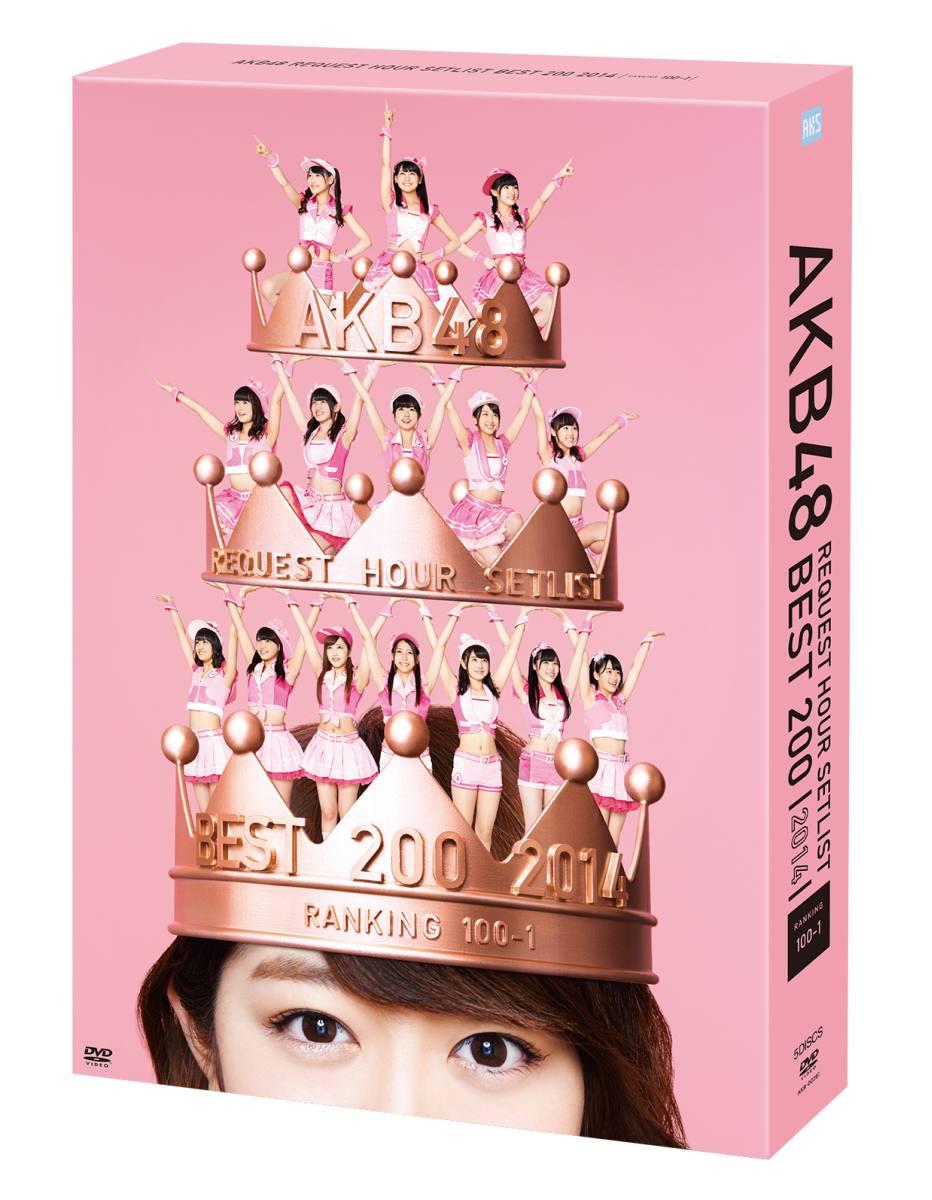 AKB48 リクエストアワーセットリストベスト200 2014(100〜1ver.)スペシャルDVD BOX[AKB-D2281][DVD] 製品画像