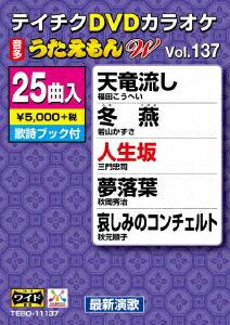 テイチクDVDカラオケ うたえもんW(137)最新演歌編[TEBO-11137][DVD]