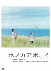 ホノカアボーイ[PCBC-51619][DVD] 製品画像