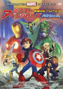 ネクスト・アベンジャーズ:未来のヒーローたち[KIBF-1038][DVD]