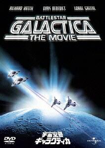 宇宙空母ギャラクティカ(劇場版1978年)[GNBF-2718][DVD] 製品画像