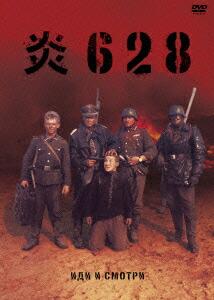 炎628[IVCF-5581][DVD] 製品画像