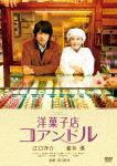 洋菓子店コアンドル[PCBP-52344][DVD]