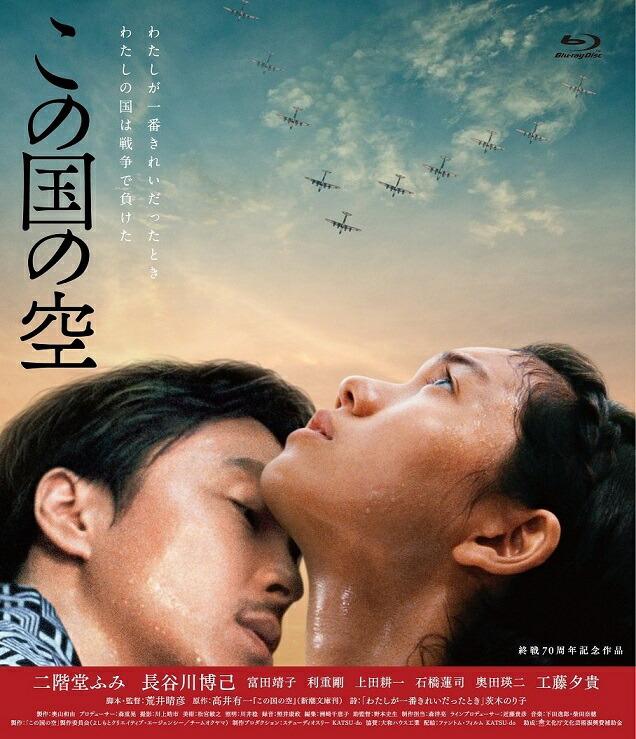 この国の空[YRXN-90104][Blu-ray/ブルーレイ] 製品画像