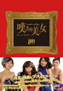 嘆きの美女[DSZS-07390][DVD] 製品画像