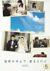 世界の中心で、愛をさけぶ<完全版> 5[GNBD-7589][DVD] 製品画像