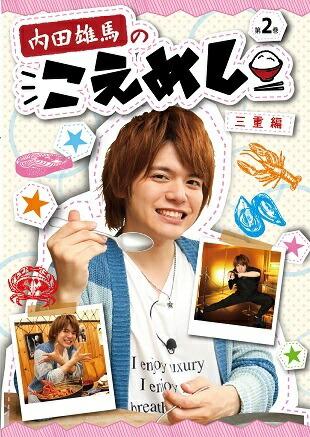内田雄馬のこえめし-2-[AI2-013][DVD]