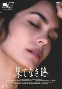 果てなき路[KIBF-1045][DVD] 製品画像