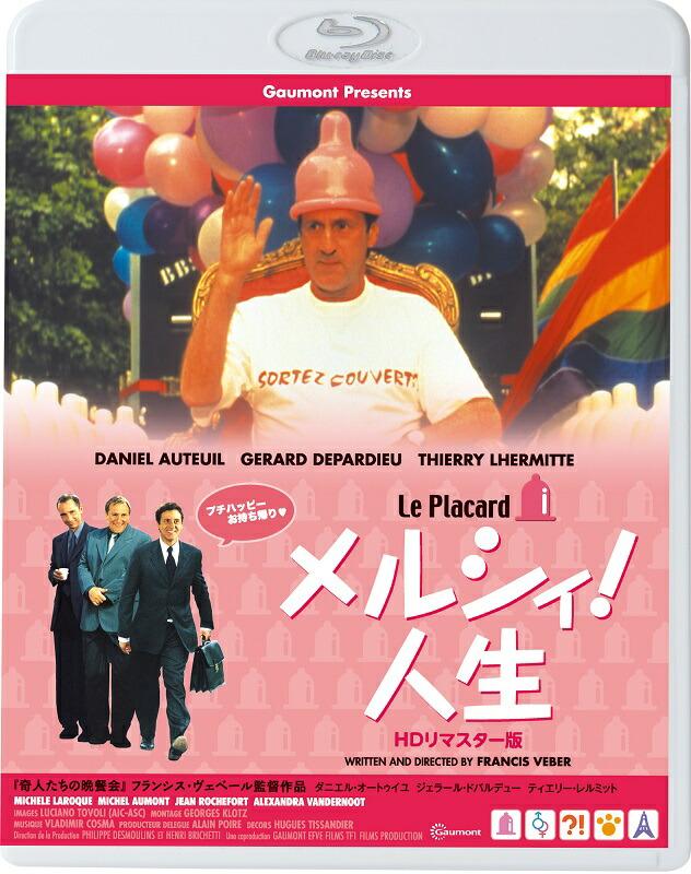 奇人たちの晩餐会[HDリマスター版][KIXF-176][Blu-ray/ブルーレイ] 製品画像