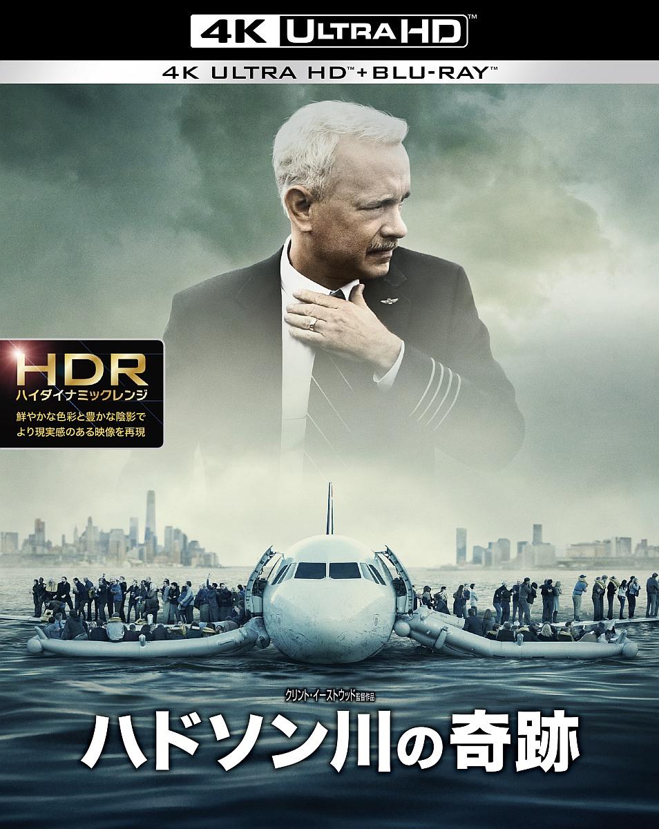 【初回仕様】ハドソン川の奇跡<4K ULTRA HD&2Dブルーレイセット>[1000636081][Ultra HD Blu-ray]