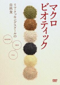 マクロビオティック 〜リマ・クッキング・スクールの自然食〜DVD-BOX[TCED-0242][DVD]