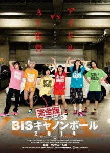 完全版 BiSキャノンボール 2014[DDBZ-1075][DVD] 製品画像
