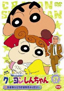 クレヨンしんちゃん TV版傑作選 第3期シリーズ 17[BCBA-3247][DVD]
