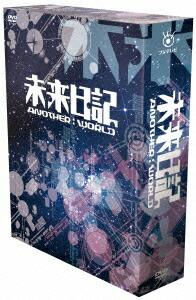 未来日記-ANOTHER:WORLD- DVD-BOX[DABA-4247][DVD]