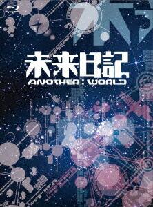 未来日記-ANOTHER:WORLD- Blu-ray-BOX[DAXA-4247][Blu-ray/ブルーレイ]