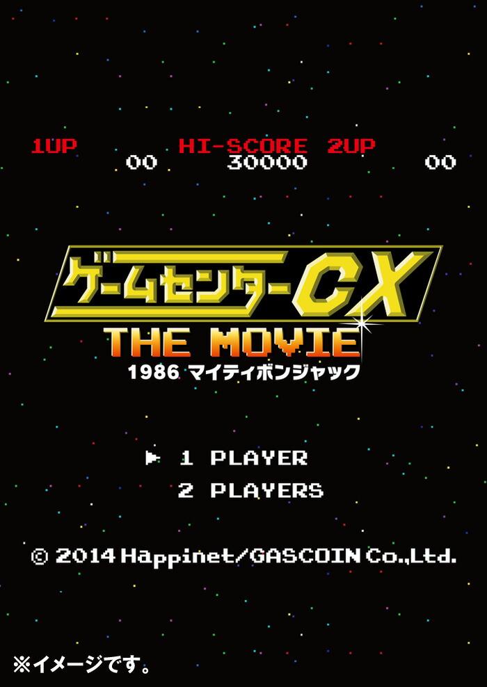 ゲームセンターCX THE MOVIE 1986 マイティボンジャック[BIBJ-2651][DVD] 製品画像