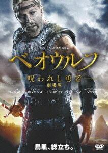 ベオウルフ/呪われし勇者 劇場版[WTB-Y20803][DVD] 製品画像