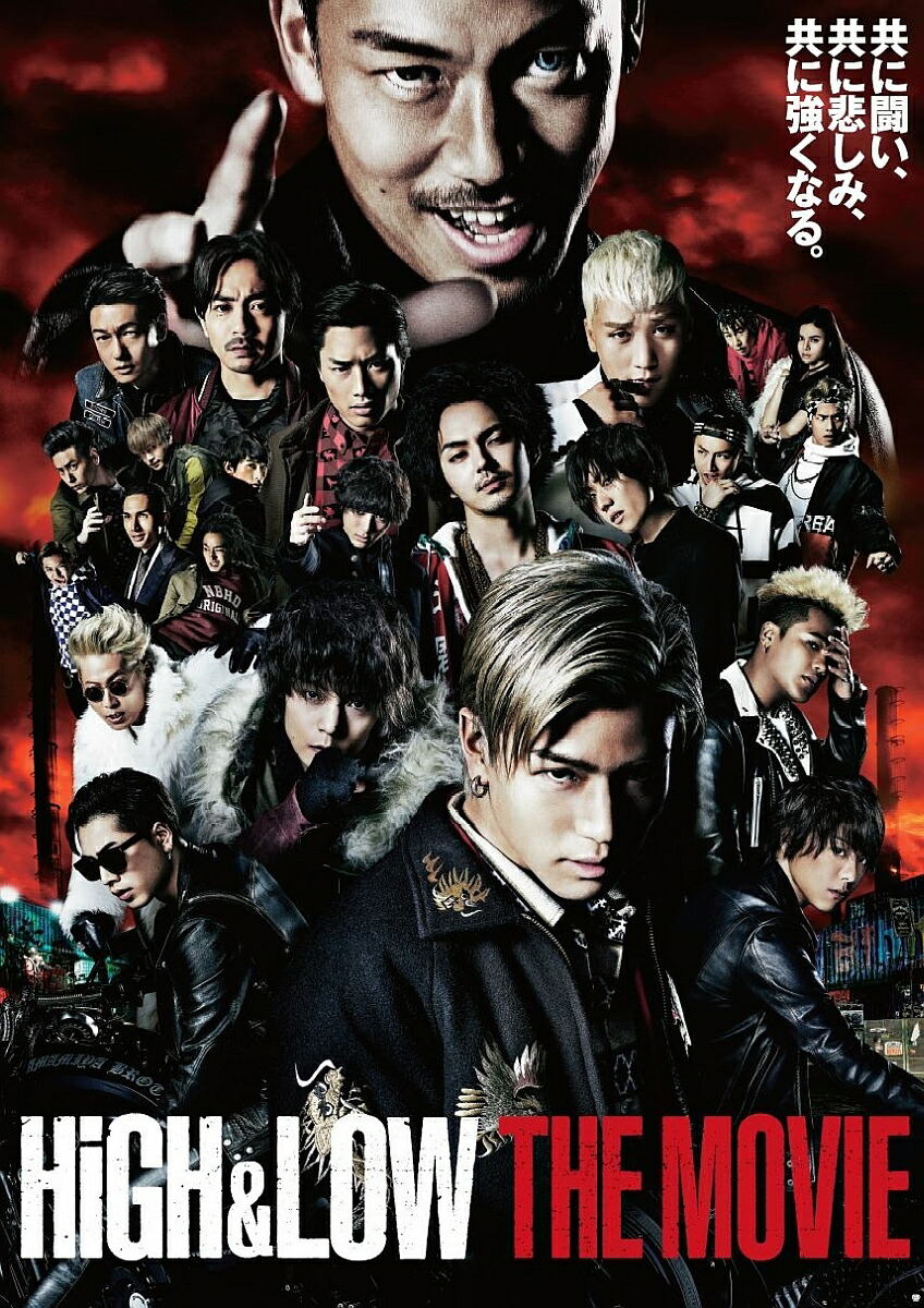 HiGH & LOW THE MOVIE[RZBD-86251][DVD] 製品画像