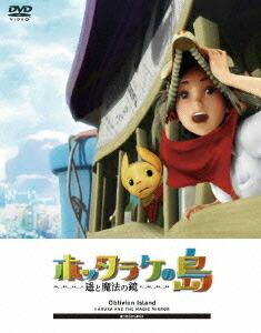 ホッタラケの島 〜遥と魔法の鏡〜 ほったらかしBOX(完全初回限定生産)[PCBC-51703][DVD] 製品画像