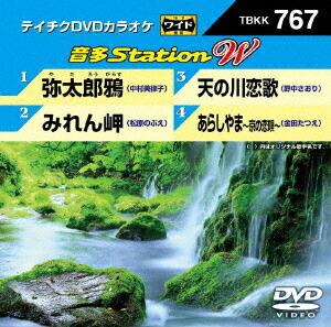 テイチクDVDカラオケ 音多Station W[TBKK-767][DVD]