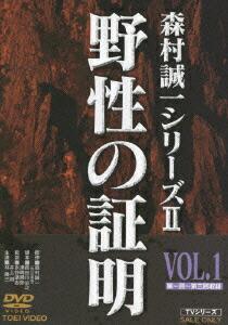 野性の証明 VOL.1[DSTD-07533][DVD] 製品画像