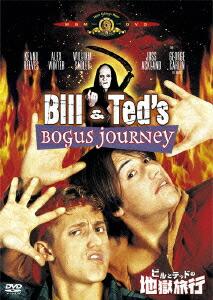 ビルとテッドの地獄旅行[MGBCC-20174][DVD]